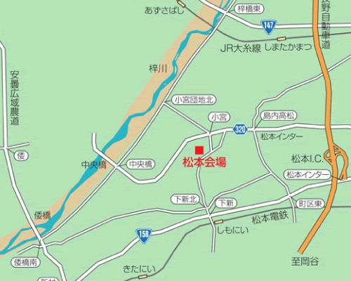 松本会場アクセスマップ