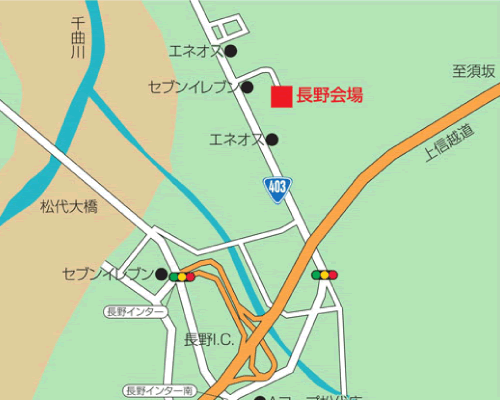 長野会場アクセスマップ