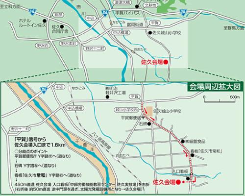 佐久会場アクセスマップ